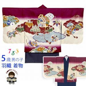 七五三 5歳 男の子 Sサイズ 数え5歳(4歳)向け 刺繍入り羽織 着物のアンサンブル 合繊「ワインレッド、小槌」TWG-k502m|kyoto-muromachi-st