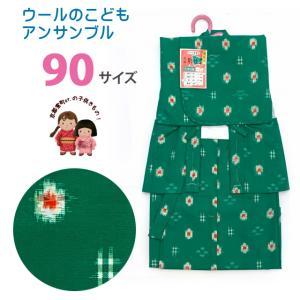 【アウトレット・美品 現品限り】子供の着物アンサンブル 女の子 ウールの着物アンサンブル 備後絣 日本製 90サイズ「緑、井桁」TWG09-06|kyoto-muromachi-st