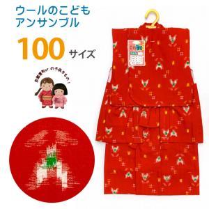 【アウトレット・美品 現品限り】子供の着物アンサンブル 女の子 ウールの着物アンサンブル 備後絣 日本製 100サイズ「赤、井桁に花」TWG10-07|kyoto-muromachi-st