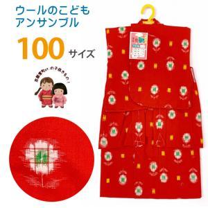 【アウトレット・美品 現品限り】子供の着物アンサンブル 女の子 ウールの着物アンサンブル 備後絣 日本製 100サイズ「赤、井桁に花」TWG10-10|kyoto-muromachi-st