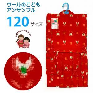 【アウトレット・美品 現品限り】子供の着物アンサンブル 女の子 ウールの着物アンサンブル 備後絣 日本製 120サイズ「赤、井桁に花」TWG12-07|kyoto-muromachi-st