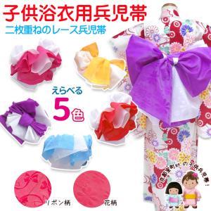 兵児帯 子供 女の子 浴衣 帯 2枚重ね へこ帯 3m 選べる色 TWH|kyoto-muromachi-st