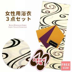 夏物在庫処分セール!20%OFF レディース 浴衣セット フリーサイズ シックな柄の浴衣 小袋帯 下駄 3点セット「生成り系 流水」TYF725RMJ509 kyoto-muromachi-st
