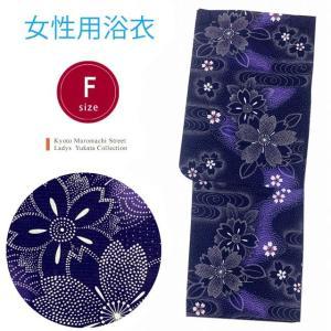 夏物在庫処分セール!20%OFF 浴衣 レディース 単品 フリーサイズの女性浴衣「紺地、桜」TYF730|kyoto-muromachi-st