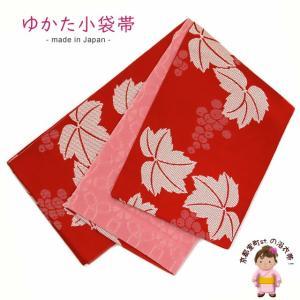 浴衣帯 レディース ゆかた帯 小袋帯 半幅帯 リバーシブル「赤 ブドウ」TYO382|kyoto-muromachi-st