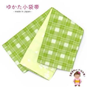 浴衣帯 レディース ゆかた帯 小袋帯 半幅帯 リバーシブル「黄緑系 チェック」TYO396|kyoto-muromachi-st