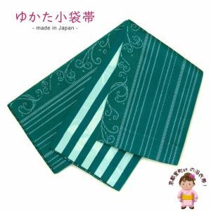 浴衣帯 レディース ゆかた帯 小袋帯 半幅帯 リバーシブル「青緑系」TYO397|kyoto-muromachi-st