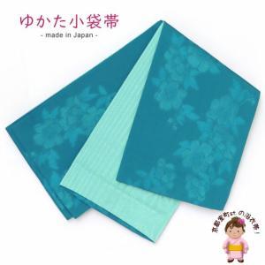 浴衣帯 レディース ゆかた帯 小袋帯 半幅帯 リバーシブル「青緑系 桜」TYO398|kyoto-muromachi-st