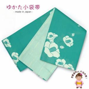 浴衣帯 レディース ゆかた帯 小袋帯 半幅帯 リバーシブル「エメラルドグリーン 椿」TYO399|kyoto-muromachi-st