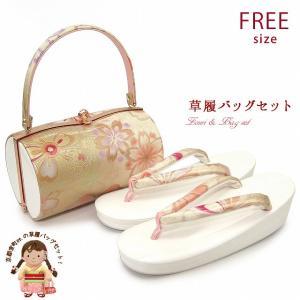 草履バッグセット 成人式 お正月 振袖に 日本製 2枚芯の草履 和装バッグセット フリーサイズ「白金 桜」TZB-DS57-1 kyoto-muromachi-st