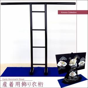 飾り衣桁 お宮参り 着物用 男の子 産着の飾り衣桁「青」UDB|kyoto-muromachi-st