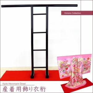 飾り衣桁 お宮参り 着物用 女の子 産着の飾り衣桁「赤」UDG|kyoto-muromachi-st