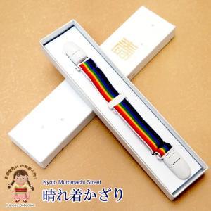晴れ着飾り お宮参りに 産着をきれいに見せるアイテム 七色 コーリンベルト「七色」UHK001|kyoto-muromachi-st
