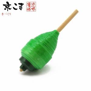 京こま職人がちょっと遊び心で、京野菜モチーフのこまを作りました。 京独楽の製法そのままに作られており...