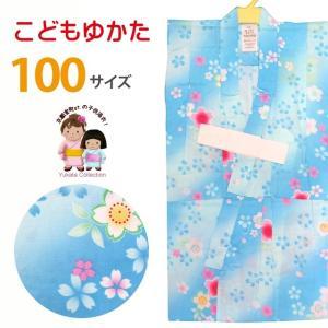 夏物在庫処分セール!20%OFF 浴衣 子供 100 女の子 こども キッズ 子供浴衣 100cm「水色 桜」WA10-285 kyoto-muromachi-st