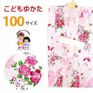 夏物在庫処分セール!20%OFF 浴衣 子供 100 女の子 こども キッズ 子供浴衣 100cm「白 バラと蝶」WA10-291 kyoto-muromachi-st