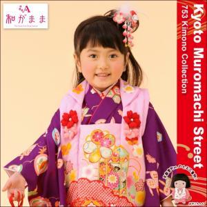 七五三 着物 和がままブランド 3歳女の子お祝い着物6点セット「ピンク&紫、貝桶」WG-K303 kyoto-muromachi-st