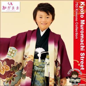 七五三 着物 和がままブランド 5歳男の子お祝い着物フルセット「赤紫系ぼかし、雲と小槌」WG-K502 kyoto-muromachi-st