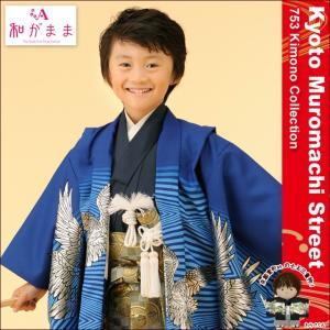 七五三 着物 和がままブランド 5歳男の子お祝い着物フルセット「青系、モダン鷹」WG-K505 kyoto-muromachi-st