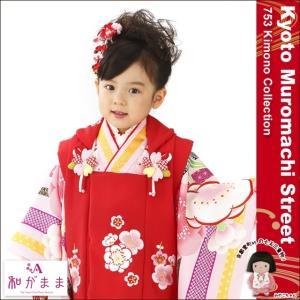 七五三 3歳 女の子用 着物セット 和がままブランドの被布コートセット 合繊「ピンク系×赤 梅」WG-L302 kyoto-muromachi-st