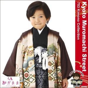 七五三 5歳 着物セット 男の子用 和がまま ブランドの羽織 袴セット 合繊「こげ茶 鷹に小槌」WG-L501 kyoto-muromachi-st