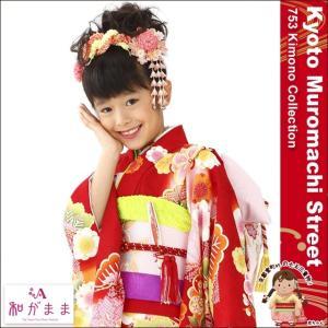 七五三 着物 7歳 フルセット 和がまま ブランド 古典柄 子供着物 結び帯セット 合繊「赤 牡丹にねじり桜」WG-L702|kyoto-muromachi-st