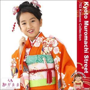 070fe9a499e95 七五三 着物 7歳 フルセット 和がまま ブランド 古典柄 子供着物 結び帯セット 合繊「オレンジ 梅と楓」WG-L703