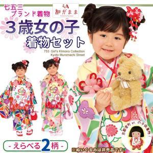 七五三 着物 3歳 フルセット 和がままブランドの被布コートセット 合繊 選べる色柄 WG3|kyoto-muromachi-st