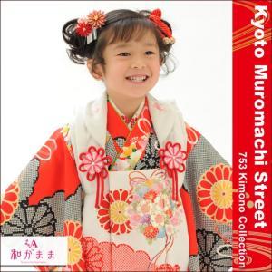 七五三 着物 和がままブランド3歳女の子お祝い着物6点セット「白&赤、花くす玉」WG26-I301 kyoto-muromachi-st