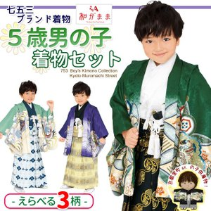 七五三 着物 5歳 男の子 和がままブランドの着物・袴 フルセット 合繊 選べる色柄 WG5|kyoto-muromachi-st