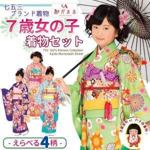 七五三 着物 7歳 フルセット 和がままブランドの着物フルセット 合繊 選べる色柄 WG7|kyoto-muromachi-st