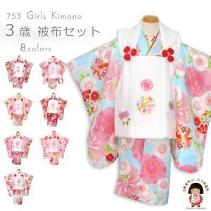 七五三 着物 3歳 フルセット 女の子 総柄の被布コートセット 選べる色柄 合繊 WHP kyoto-muromachi-st