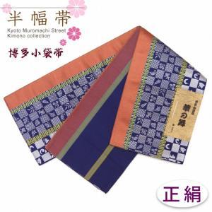 半幅帯 博多織 正絹 本場筑前博多織 小袋帯 細帯「紺系 夏の風物詩」WRT483|kyoto-muromachi-st