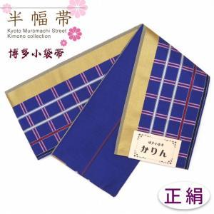 半幅帯 博多織 正絹 本場筑前博多織 小袋帯 細帯「青藍系 格子」WRT569|kyoto-muromachi-st