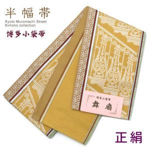 半幅帯 博多織 本場筑前 小袋帯 細帯「黄土」WRT622|kyoto-muromachi-st