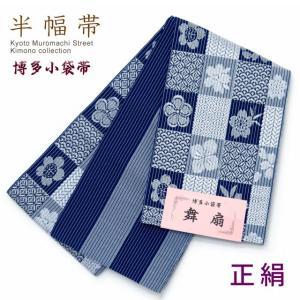 半幅帯 博多織 本場筑前 小袋帯 細帯「紺 市松」WRT624|kyoto-muromachi-st