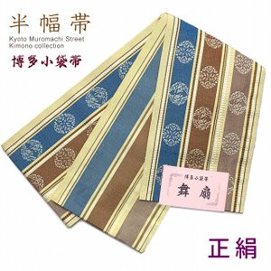 半幅帯 博多織 本場筑前 小袋帯 細帯 証紙付き「淡黄色系、縞に華様紋」WRT639|kyoto-muromachi-st