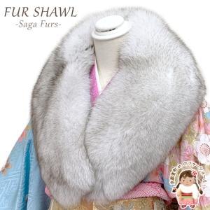 SAGA FOX 高級ショール フォックスファーショール サガ 毛皮 日本製「ブルーフォックス」WSG501|kyoto-muromachi-st