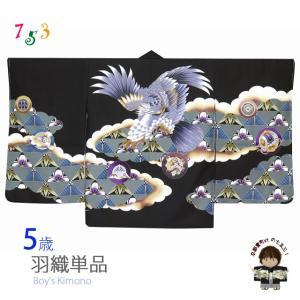 七五三 着物 5歳 男の子の羽織単品(合繊) 「黒 鷹に雲」YBH1818|kyoto-muromachi-st