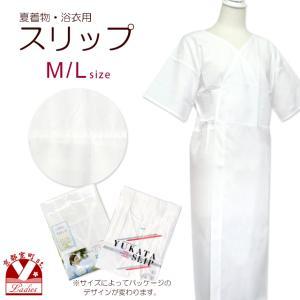 肌襦袢 ワンピース 和装 肌着  レディース 夏向け 和装スリップ 選べるサイズ M L「白」Yhadagi03 kyoto-muromachi-st