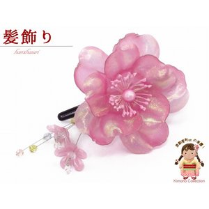 髪飾り 和装用花髪飾り「ピンク」YKK392|kyoto-muromachi-st