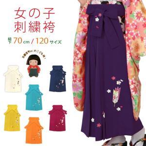 卒園式 袴 単品 子供 女の子 刺繍袴 選べる色 70cm「矢羽」ys|kyoto-muromachi-st