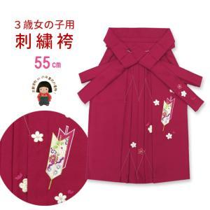 卒園式 袴 単品 子供 3歳 女の子の刺繍入りの子供袴「ローズ 矢絣と梅」ysr3|kyoto-muromachi-st