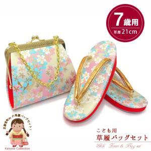 草履バッグセット 子供 七五三 7歳 女の子用 金襴生地の草履(21cm)とバッグのセット「クリーム 梅」YZB17-044 kyoto-muromachi-st
