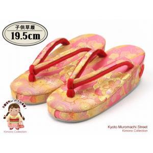 草履 七五三 女の子 金襴生地の草履 19.5cm 単品「ピンク 梅」YZM-062|kyoto-muromachi-st