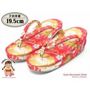 草履 七五三 女の子 金襴生地の草履 19.5cm 単品「ピンク 桜に芝」YZM-321|kyoto-muromachi-st