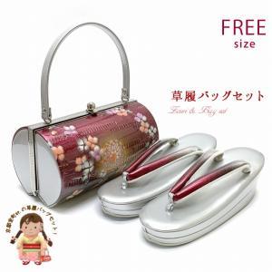草履バッグセット 振袖用 型押し加工のバッグと草履(ヒール6cm) フリーサイズ「エンジ&シルバー、華様紋」ZBF300|kyoto-muromachi-st