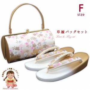 草履バッグセット 振袖用 フリーサイズ 日本製「白&ゴールド、桜雪輪」ZBF528