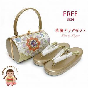 草履バッグセット 振袖用 帯生地使用のバッグと2枚芯の草履 フリーサイズ「ホワイト&ゴールド、華様紋」ZBF569|kyoto-muromachi-st