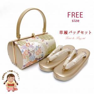 草履バッグセット 振袖用 帯生地使用のバッグと2枚芯の草履 フリーサイズ「ホワイト&ゴールド、梅と牡丹」ZBF570|kyoto-muromachi-st